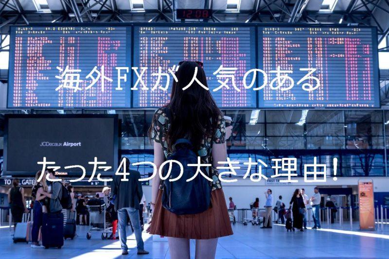 海外FXが人気のある、たった4つの大きな理由!