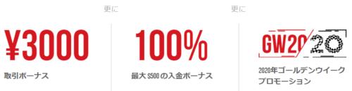 豊富なボーナスで自己資金0円からでも取引が可能