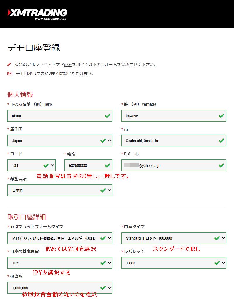 「デモ口座登録」画面に必要な情報を入力