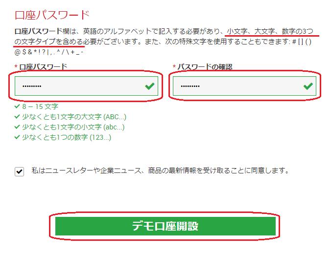 2-「デモ口座登録」画面に必要な情報を入力
