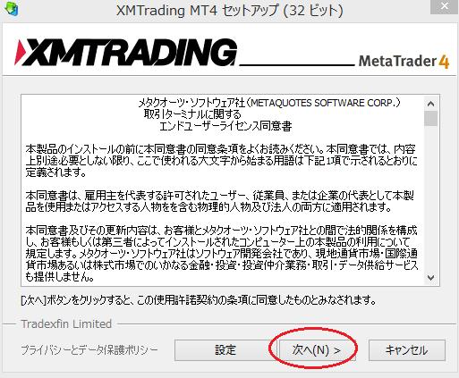 MT4セットアップ画面